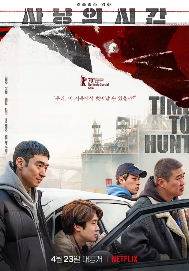 넷플릭스를 통해 전 세계 공개된 영화 '사냥의 시간' /사진= 넷플릭스 제공