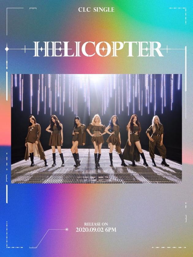 걸그룹 CLC '헬리콥터' 포스터 = 큐브엔터테인먼트 제공
