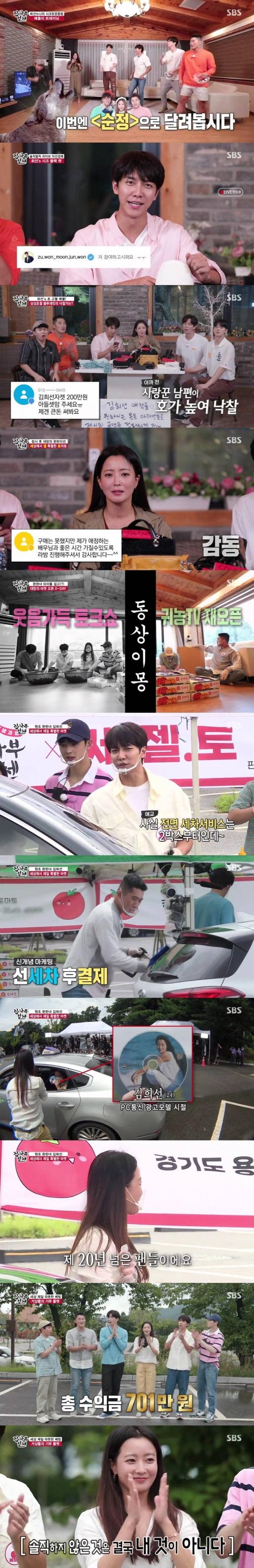 '집사부일체' 김희선과 멤버들이 뜻깊은 나눔에 함께했다. / 사진제공=SBS