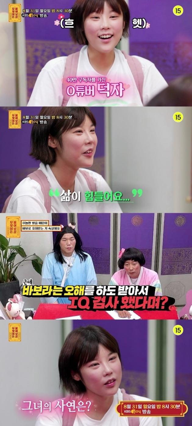 '물어보살' 예고 영상./사진제공=KBS Joy