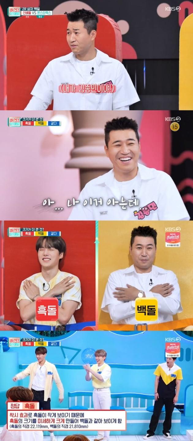 '퀴즈 위의 아이돌' / 사진 = KBS 영상 캡처