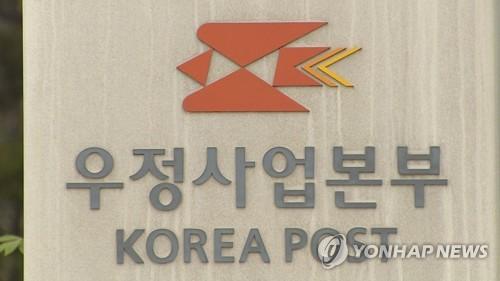 우정본부, 특별재난지역에 내년 2월까지 구호우편물 무료배송