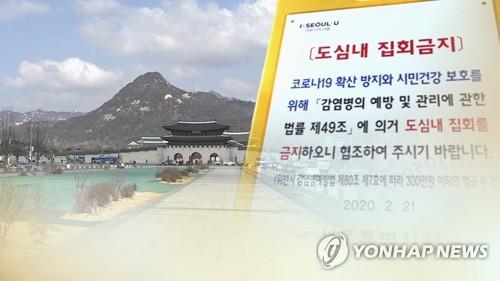 """서울시·경찰, 광복절 집회 취소 요청…""""취소 않으면 집회금지""""(종합2보)"""