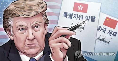 """트럼프 """"중국 운영하에 홍콩 성공못해…지옥으로 갈 것""""(종합)"""