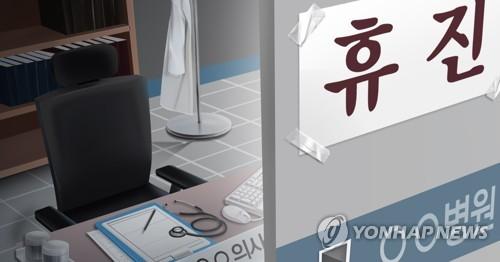 """집단휴업앞둔 의협, 진료개시명령에 반발 """"면허증 불태우겠다"""""""