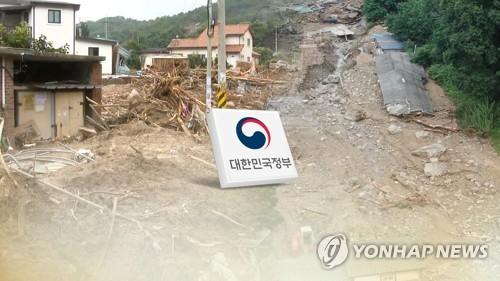 폭우 피해 특별재난지역에 고용유지지원금 등 특별 지원