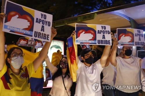 콜롬비아 전직 대통령 가택연금으로 되살아나는 옛 좌우 갈등