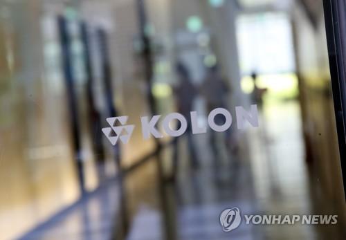 코오롱 2분기 영업이익 작년보다 63% 증가한 531억원