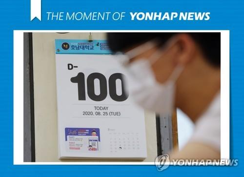 오늘 수능 D-100…코로나19 재유행 조짐에 '유례없는 대혼란'