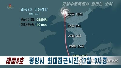 """북한 """"태풍 '바비' 내일 오전9시 평양 최대근접""""…일부주민 대피(종합)"""