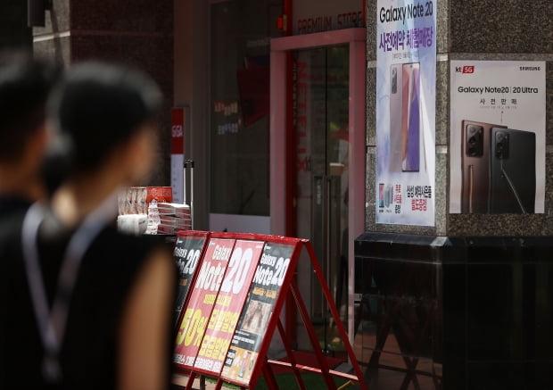16일 오후 마포구의 한 휴대폰 전문 매장에 갤럭시노트20 판매 안내문이 붙어 있다.  사진=연합뉴스