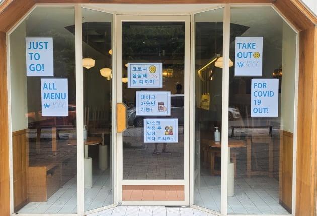 26일 서울 성북구의 한 카페 입구에 '음료 포장만 가능' 하다는 안내문이 붙어 있다.사진=뉴스1