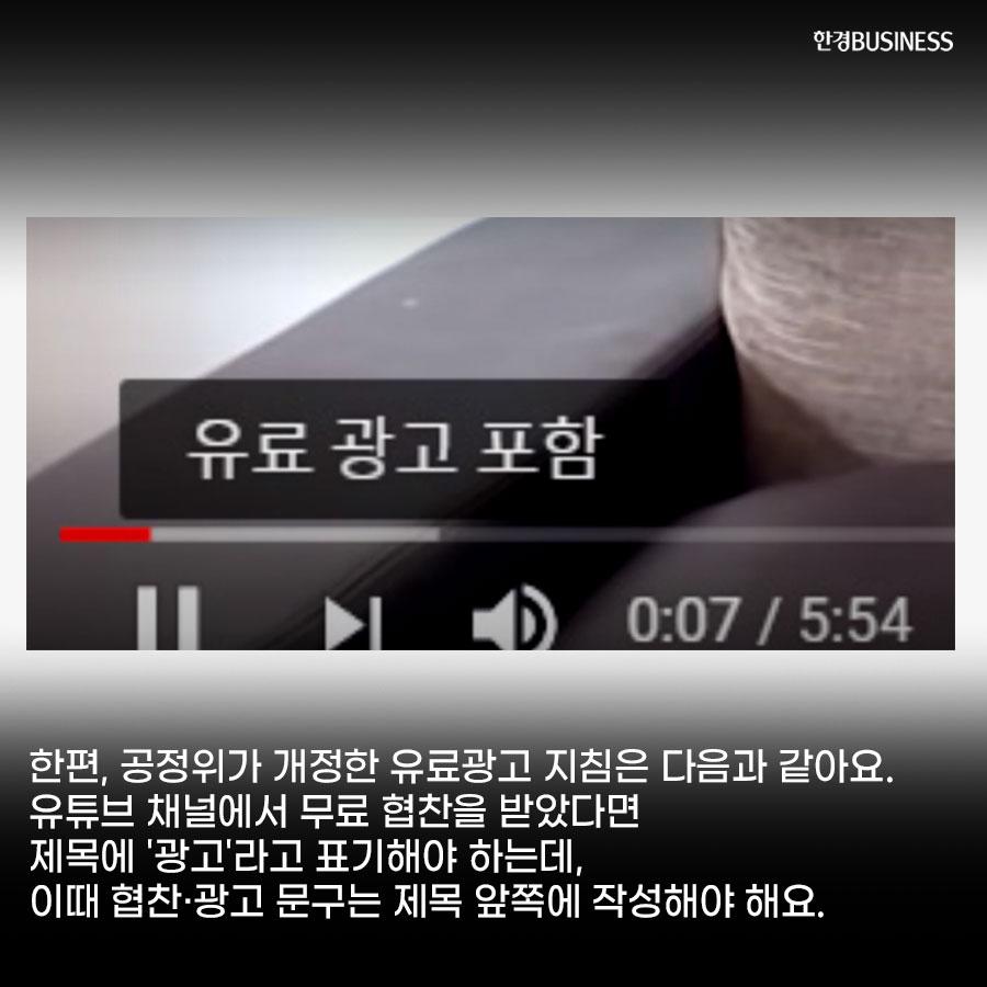 '내돈내산'이라더니 광고... 뒷광고한 유튜버 처벌 가능?