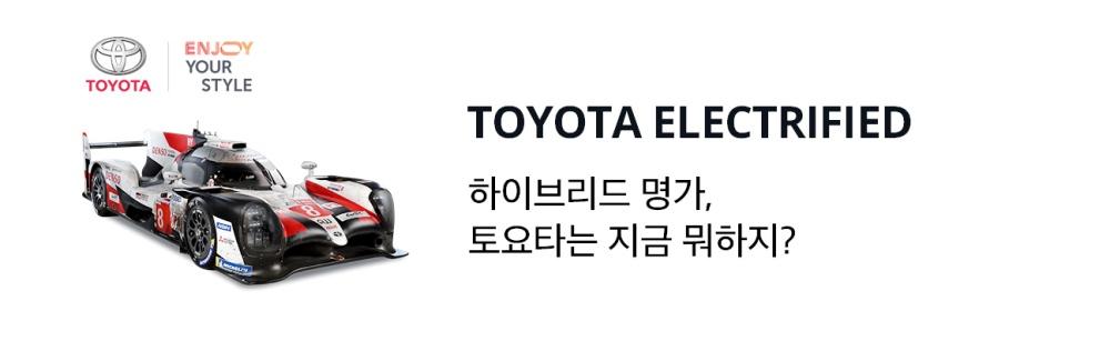 한국토요타, '네이버 오토 브랜드 위크' 참가
