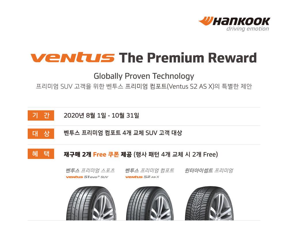 한국타이어, SUV 타이어 4개 사면 향후 2개 공짜