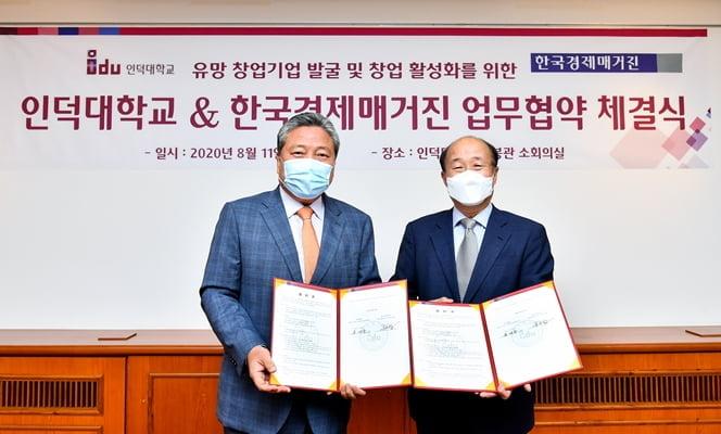 인덕대, 한국경제매거진과 '창업분야 MOU' 체결