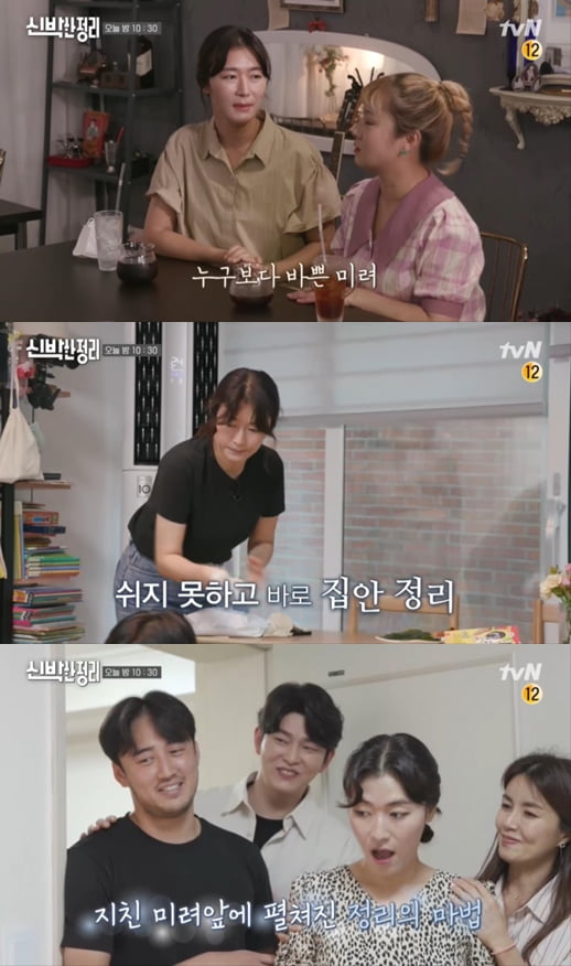 김미려♥ 정성윤 부부/사진=tvN '신박한 정리' 캡처