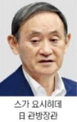일본 차기 총리 스가 유력…당내 '표심' 절반 이상 확보