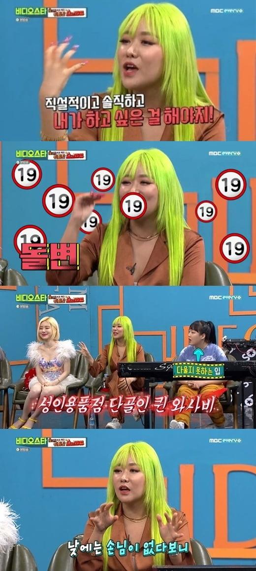 '비디오스타' 퀸 와사비 /사진=MBC에브리원 방송화면 캡처