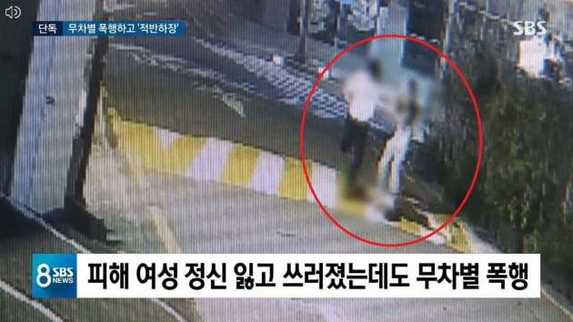 강남 길거리에서 모르는 여성은 무자비하게 폭행한 20대 남성이 구속됐다. /사진=SBS 8시 뉴스 영상캡처