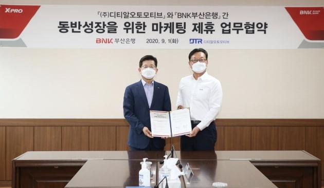 부산은행, 울산 우량기업 디티알오토모티브와 마케팅 협약