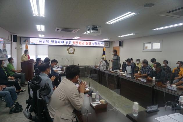 법무법인 동인, 용담댐 피해지역 방문 간담회 개최