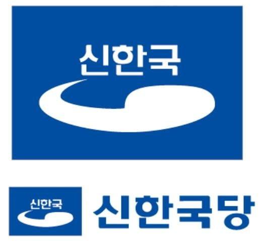 신한국당 로고 [사진=유튜브 캡처]