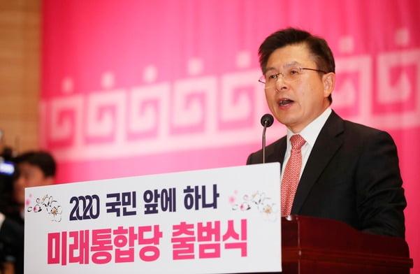 미래통합당 출범식엣 축사를 하는 황교안 전 미래통합당 대표 [사진=연합뉴스]