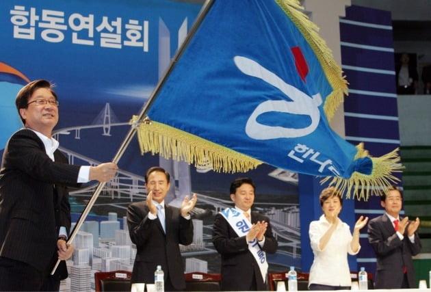 한나라당 깃발. 뒤로 이명박 전 대통령과 박근혜 전 대통령, 홍준표 무소속 의원이 보인다. [사진=연합뉴스]
