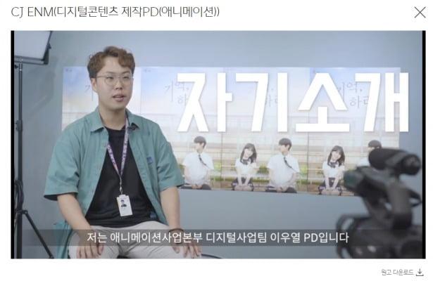 CJ 6개사 7일부터 신입사원 채용…2~6주 풀타임 직무평가