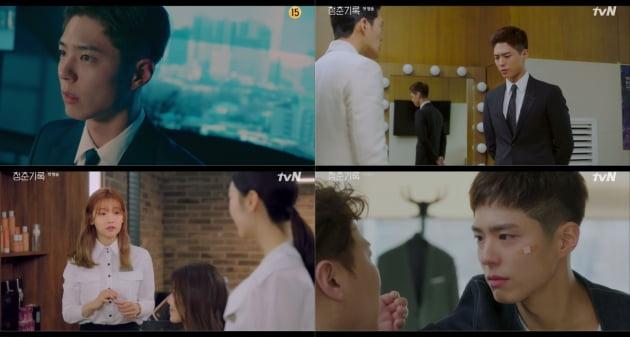 /사진=tvN 월화드라마 '청춘기록' 영상 캡처