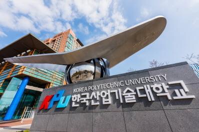 한국산기대, 초기 창업기업 지원 프로그램 가동