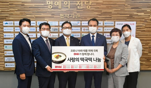 "BNK금융 ""사랑의 떡국떡으로 맛있는 정을 나눕니다"""