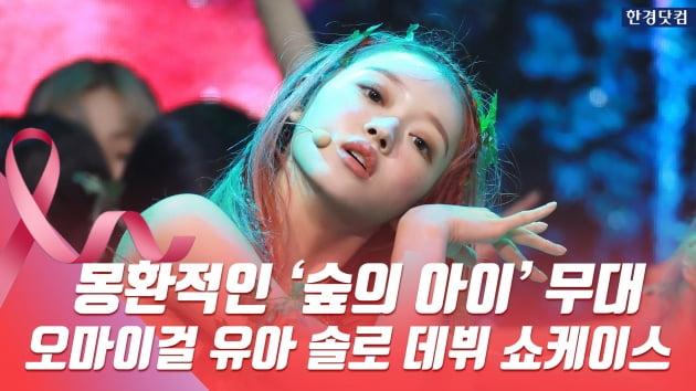 HK영상|몽환적인 '숲의 아이'…오마이걸 유아(YooA) 화려하게 솔로 데뷔