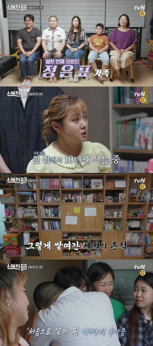 '신박한 정리' 정은표 편, 시청률·화제성 잡았다