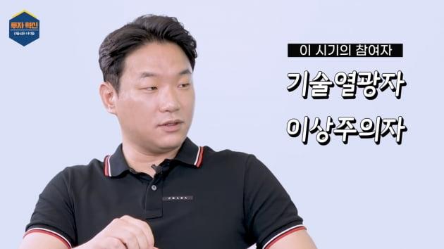 [주코노미TV] 혁신기업에 투자 전에 꼭 해야할 4가지 질문
