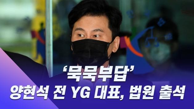 HK영상 '원정도박 혐의 인정' 양현석, 법원 출석엔 '묵묵부답'
