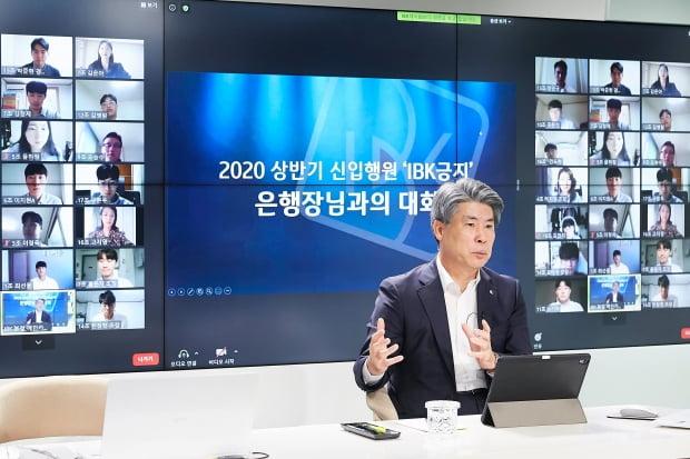 """윤종원 기업은행장, 신입 직원들에게 """"기본지키기가 경쟁력"""""""