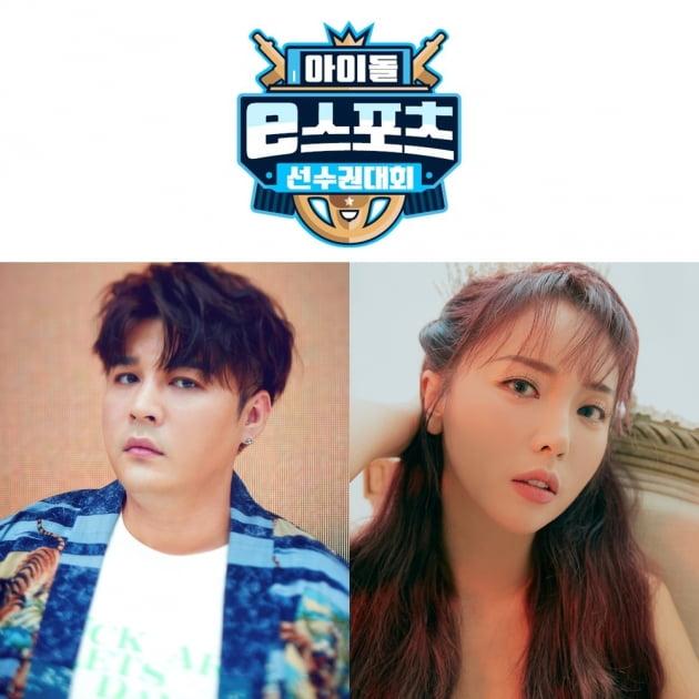 '아이돌 e스포츠 선수권대회' 추석 특집 편성 /사진=MBC, SM엔터테인먼트, 아이엠에이치 제공