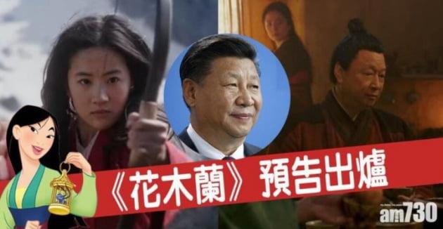 중국 국가주석 시진핑을 닮은 배우가 연기한 '뮬란' 아버지 /사진=유튜브 AM730
