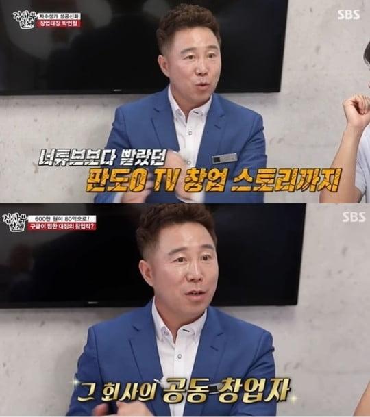'집사부일체' 박인철 대표 거짓말 논란에 사과 /사진=SBS 방송화면 캡처