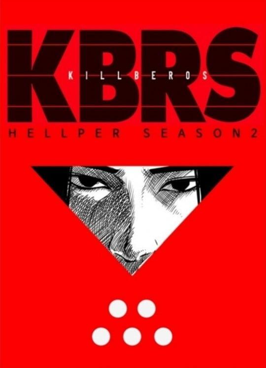 웹툰 '헬퍼2: 킬베로스'/사진=네이버 웹툰