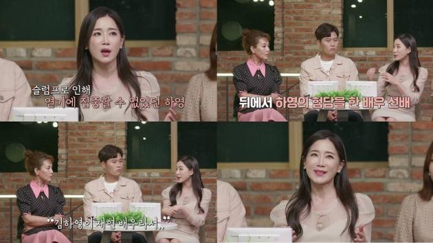 """김하영 """"알만한 중견배우들이 '재연배우'라고 뒷담화"""" 토로"""