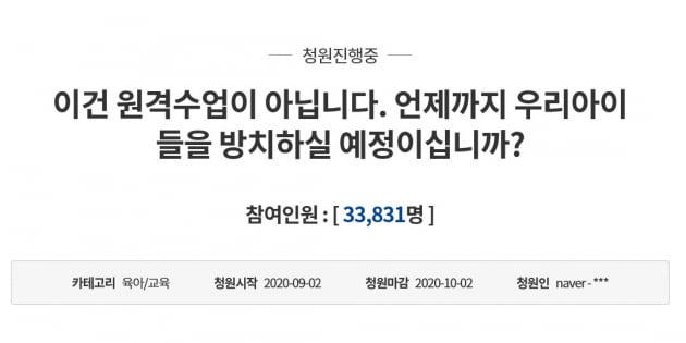 """원격 수업 속 방치된 아이들…""""코로나보다 무서운 온라인중독"""""""