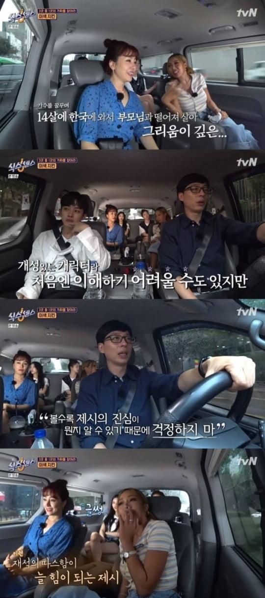제시, 유재석 /사진=tvN '식스센스'