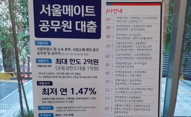 """""""서울시 공무원에겐 연봉 280%까지 신용대출"""" 오늘도 광고"""
