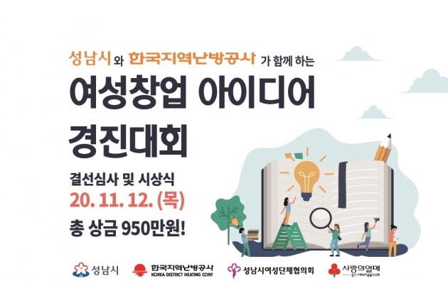 성남시, 여성 창업 아이디어 경진대회