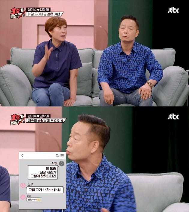 /사진=JTBC '1호가 될 순 없어'