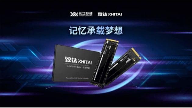 YMTC가 출시한 SSD 'Zhitai' 제품 사진