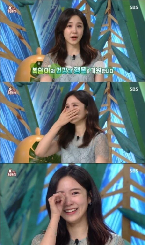 사진=SBS '동물농장' 캡처